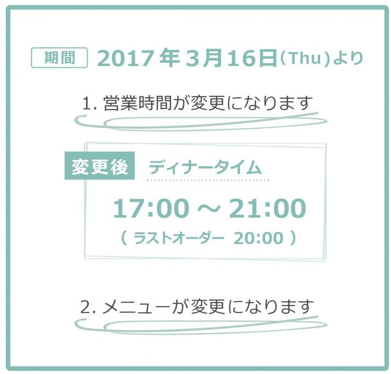 西千葉営業時間メニュー変更2017トリミング